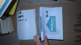 中韩人文社会科学研究(2011年)·