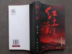 红土谣 (中国作家文库优秀作品)
