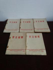 盐城地区革委会学习材料6.10.11.12.13(5本合售)
