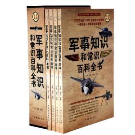 正版包邮  军事知识和常识百科全书(全四册)世界中国外国军队军情战争军事系列