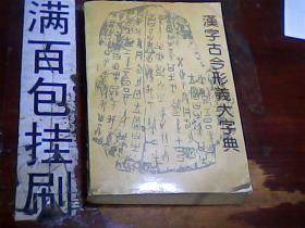 汉字古今形义大字典