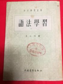 P11701    语法学习·语文学习丛书·竖版右翻繁体