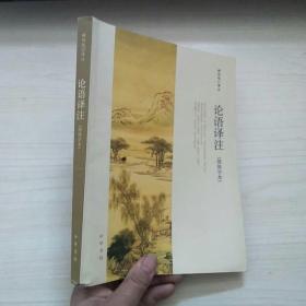 论语译注 (简体字本)