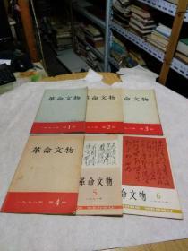 革命文物(1978年第1-6期)