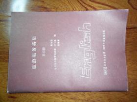 旅游服务英语.第四册