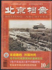 北京档案2004-10总第166期