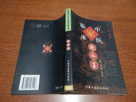 施今墨:中医临床家//中国百年百名中医临床家丛书