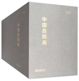 中国合同库(套装共12册)