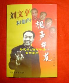 刘文亨和他的相声艺术(刘文亨签赠本)