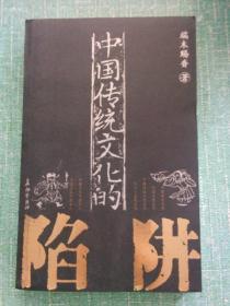 中国传统文化的陷阱(一版一印)