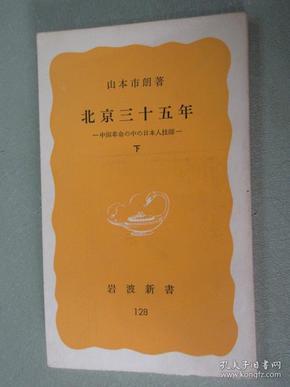 北京三十五年(下) (日文版)