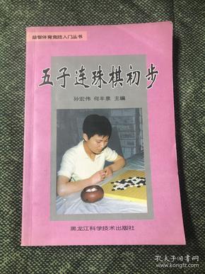 五子连珠棋入门——益智体育竞技丛书