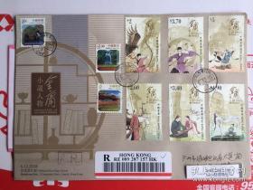 香港金庸小说人物邮票小型张首日实寄封 两枚合拍 (其中一枚双挂号)漫画家李志清先生设计(附发行量销售报告)