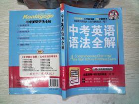 中考英语语法全解