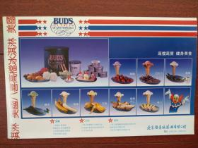 90年代美国八喜高档冰激凌广告,彩铜版,北京发喜冰激凌有限公司。(单张)