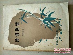 诗词例话+唐宋传奇选+元明清诗苑揽胜三本合售