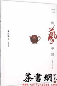 茶书网:《陶艺中国:蒋琰滨卷》