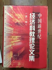 中国新世纪经济科教理论文集.第一卷