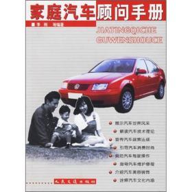 家庭汽车顾问手册