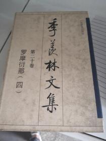 季羡林文集.第二十卷.罗摩衍那(四)