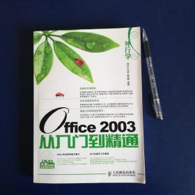 外行学Office 2003从入门到精通