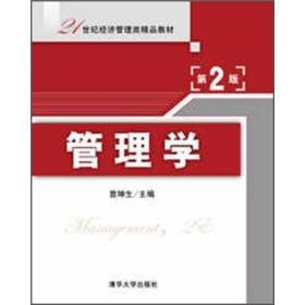 管理学(第2版)曾坤生 9787302292050
