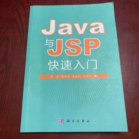 Java和JSP快速入门