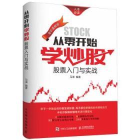 从零开始学炒股:股票入门与实战