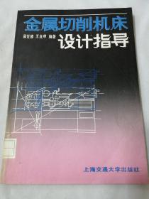 金属切削机床设计 指导
