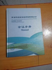 首届药品标准物质国际研讨会标准物质与药品质量会议手册