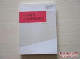 【正版】中国商人团体习惯法研究