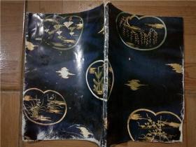 日本日文原版书 《観世》桧 常太郎 桧书店 平成元年 五月号 大32开平装