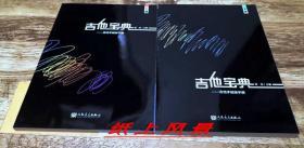 【音乐类签名系列】(群签本)中国吉他界:姜伟、汶麟、赵卫、羊力、姚林、马海宾、竞宵七位大咖联袂 签名本:《吉他宝典:吉他手超级手册》(上下)