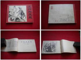《土行孙反殷》封神11,64开童介眉绘,人美1982.5一版一印,664号,连环画