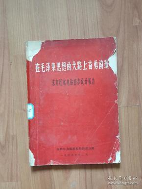 在毛泽东思想的大路上奋勇前进