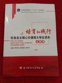 培育和践行社会主义核心价值观和大学生读本