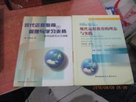 现代远程教育的管理与学习支持:张伟远研究论文续集 签赠本 +国际论坛 现代远程教育的理念与实践 中英文版 第二册 2本合售