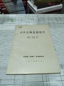 日本广畑连铸技术  日本広畑连铸技术                     库存书
