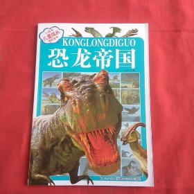 小风车·儿童成长百科全书:恐龙帝国