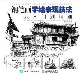 钢笔画手绘表现技法从入门到精通 爱林文化,左登松著  现货 9787115403445
