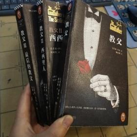 教父(1+2+3)全三册