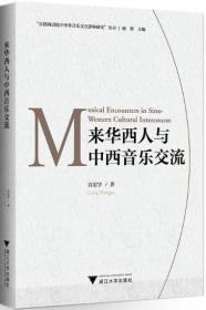 【正道书局】来华西人与中西音乐交流(宫宏宇)