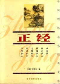 中国传统文化经典文库.正经、贞观政要(双色图文经典).2册合售