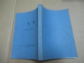 二程集 [第三册](北京大学参考书)