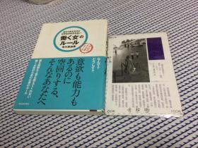 日文原版: あたりまえだけどなかなか分からない 働く女のルール