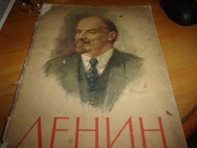 ΛΕΗИН 列宁画册--俄文原版画册