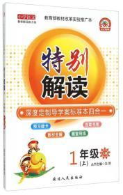 小学语文教材解读新方案 特别解读(一年级上 人教)