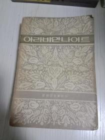 一千零一夜 朝鲜文