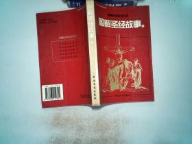 图解经典故事丛书・图解圣经故事上