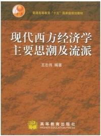 现代西方经济学主要思潮及流派 王志伟 9787040155396
